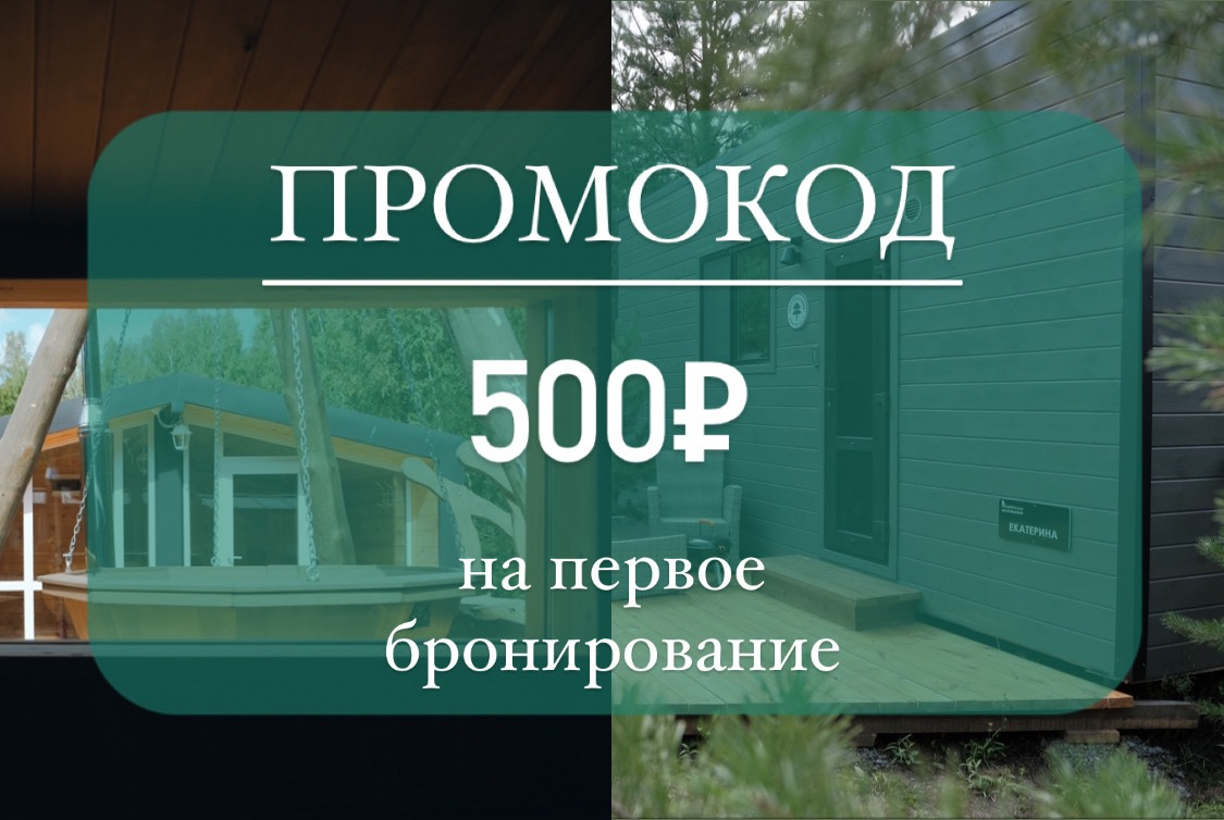 Акции foresthouse